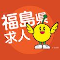 福島県求人検索アプリ icon