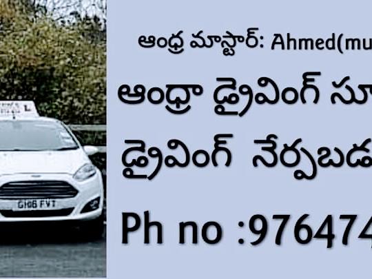 Al tahani Indian driving school
