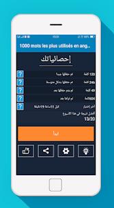 أهم 1000 كلمة إنجليزية انجليزي عربي 2