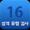 16personalities 성격 테스트 - 성격유형검사 유명인 성격투표, 궁합, 연애유형 icon
