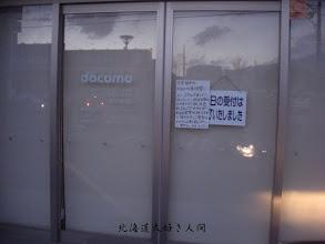 Photo: 東日本大震災による停電で閉店した店舗-5