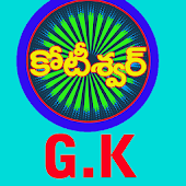 GK Quiz in Telugu