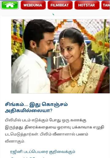 TN Tamil News Newspaper 2.35 screenshots 2