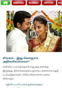 Tn tamil news newspaper apps on google play screenshot image altavistaventures Choice Image