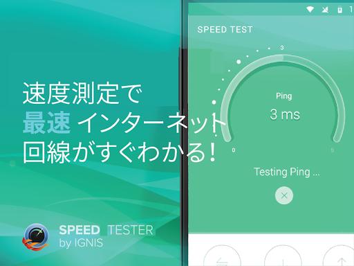 回線速度チェッカー -Wi-Fi LTEネットスピードテスト