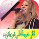 Download khadija atlas - اغاني خديجة أطلس بدون انترنيت For PC Windows and Mac