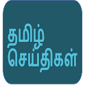 Tamil News தமிழ் செய்திகள் icon