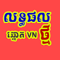 Vn Lottery New icon