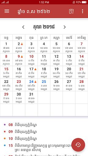 Khmer Smart Calendar image 0