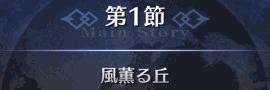 第1節_風薫る丘