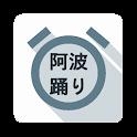 阿波踊りカウンター icon