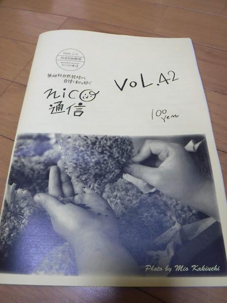 nico通信 vol.42