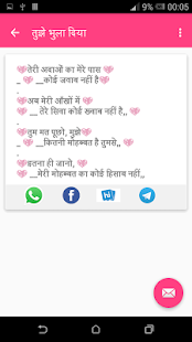 hindi shayari sms - náhled