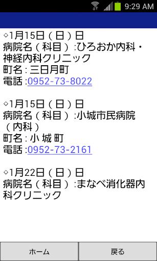 u591au4e45u30b1u30fcu30d6u30ebu30e1u30c7u30a3u30a2u5730u57dfu60c5u5831u30a2u30d7u30ea 1.0.0.47.1 Windows u7528 8