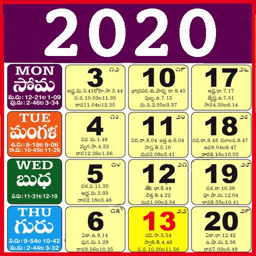 Telugu Calendar Chicago 2020 Telugu Calendar 2020   తెలుగు క్యాలెండర్ 2020