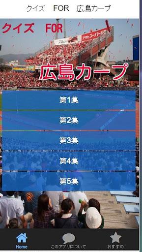 クイズFOR広島カープ-現在実力人気が上がっている広島カープ