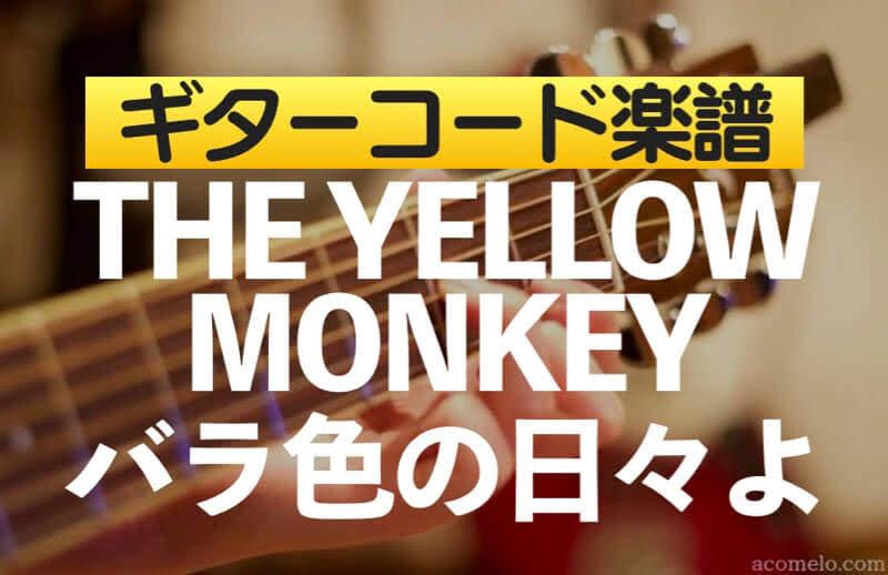 THE YELLOW MONKEY「バラ色の日々よ」のギターコード楽譜のアイキャッチ画像