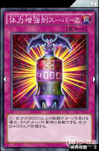 体力増強剤スーパーZ