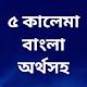 ৫ কালেমা বাংলা অর্থসহ - 5 Kalema Bengali Meaning for PC-Windows 7,8,10 and Mac