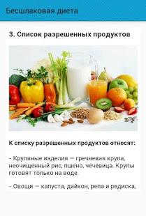 без шлаков диета