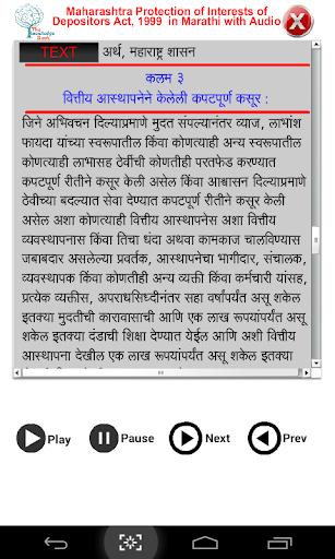 MPID Act 1999 in Marathi 1.0.2 screenshots 4