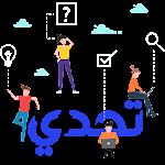 تحدي | لعبة المعرفة والتحدي الأولي من نوعها icon