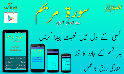 Surah Maryam Sa Mushkilat Hal for PC-Windows 7,8,10 and Mac apk screenshot 1