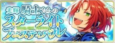 【あんスタ】新イベント! 「光輝★騎士たちのスターライトフェスティバル」