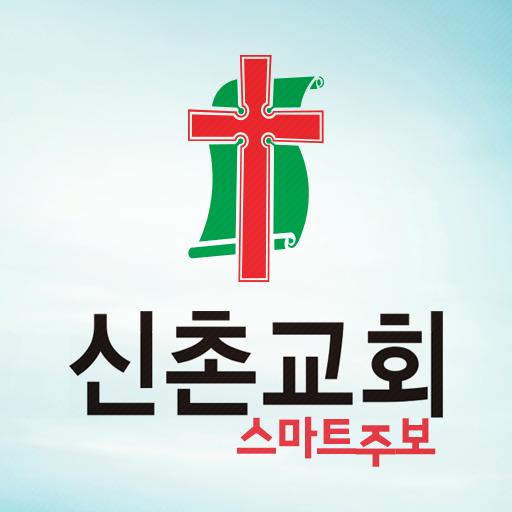신촌교회 스마트주보