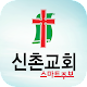 Download 신촌교회 스마트주보 For PC Windows and Mac