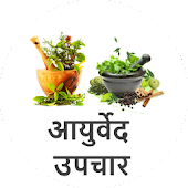 Ayurvedic Gharelu Upchar Hindi