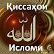 Қиссаҳои Исломи Download on Windows