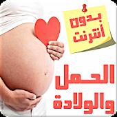 الحمل والولادة - بدون أنترنت