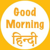 Good Morning Hindi Images
