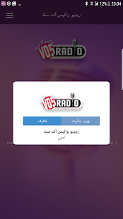 Radio Voice of Sindh, London - náhled