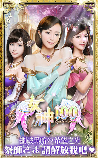 《女神100》絕美の夢幻冒險RPG~女神養成計畫開始