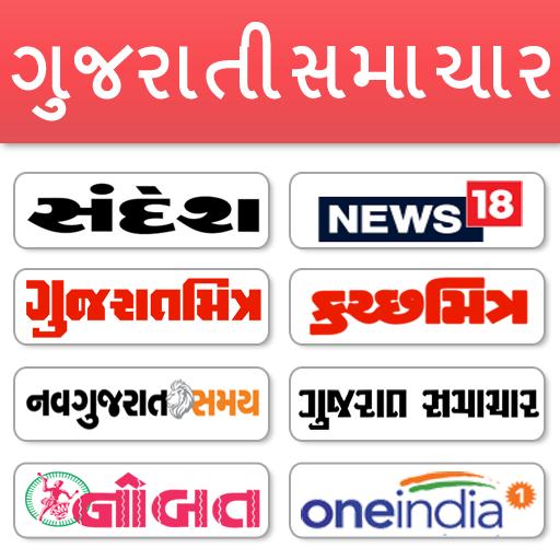 Gujarati News - All Gujarati Newspaper India - Apps on Google Play