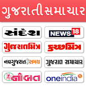 Gujarati News - All Gujarati Newspaper India