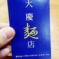大慶麵店(總店)