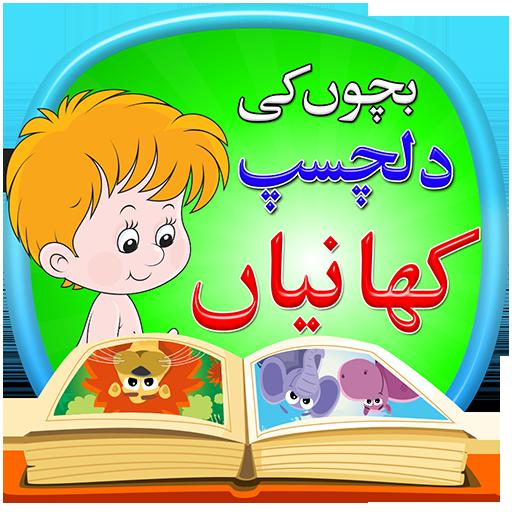 Kids Stories in Urdu - Apps on Google Play