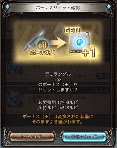 +1ボーナス武器2