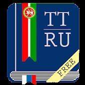 Татарско-русский словарь Free