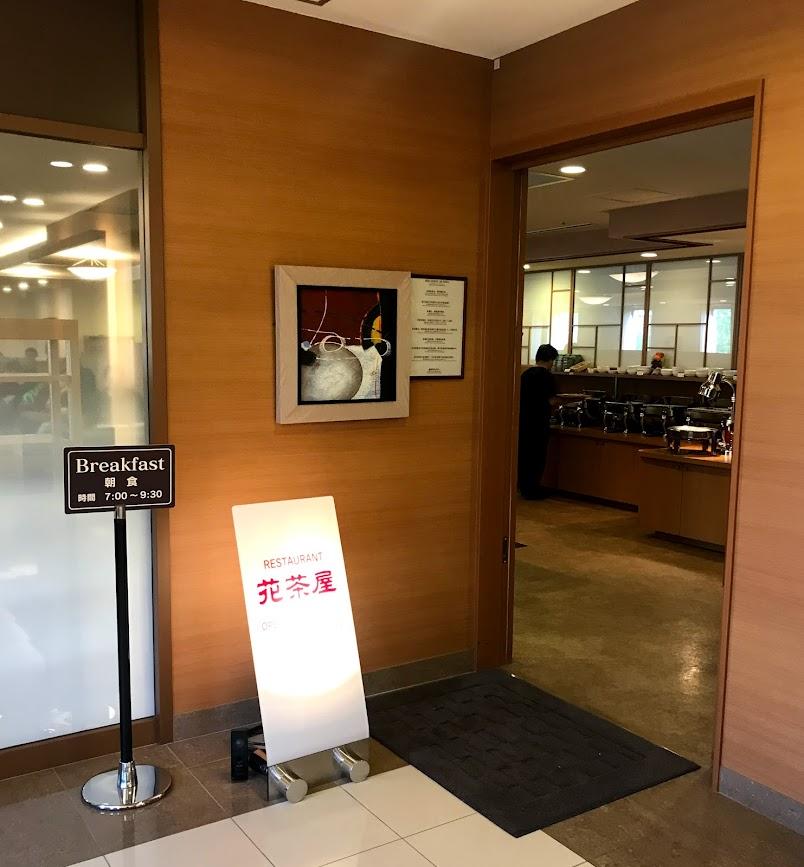 ルートイン札幌中央レストラン