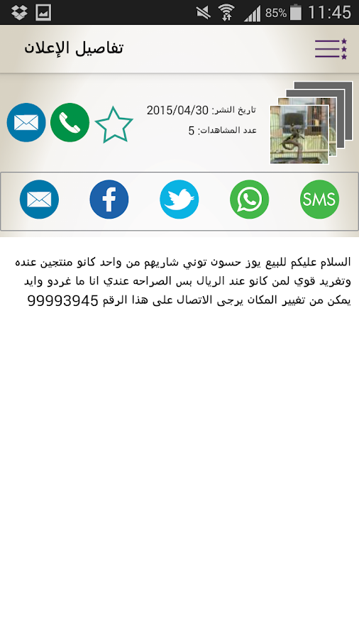 ‫مزاين‬‎- screenshot