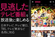 GYAO! - 無料動画アプリのおすすめ画像2
