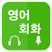 영어회화 배우기 (Learn English for Korean)