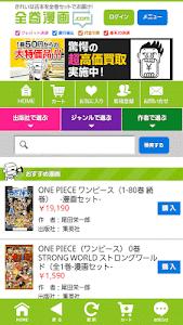 漫画セット一気に届く通販サイト「全巻漫画.com」 screenshot 0