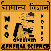 General Science in Hindi