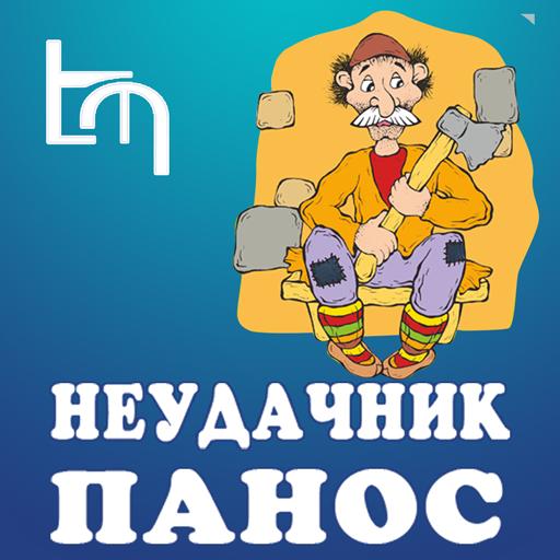 Unlucky Panos (rus) 書籍 App LOGO-硬是要APP