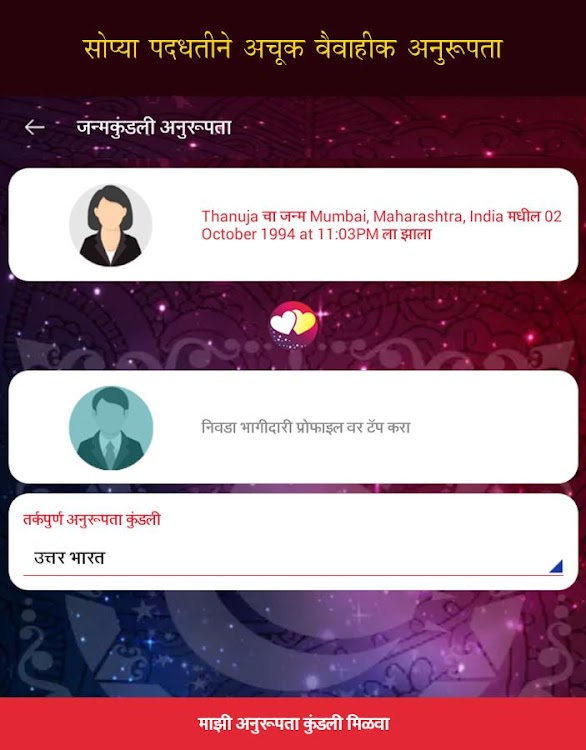 kundali match gör webbplatser